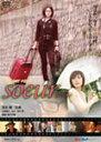 【送料無料】soeur スール TWILIGHT FILE IV/宝生舞[DVD]【返品種別A】