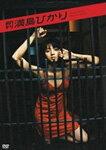 【送料無料】月刊 満島ひかり/満島ひかり[DVD]【返品種別A】