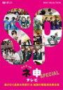 AKB48 ネ申テレビ スペシャル〜湯けむり温泉女将修業 and 地獄の韓国海兵隊合宿〜/AKB48[DVD]