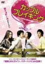 【送料無料】カップルブレイキング/パク・ハンビョル[DVD]【返品種別A】【smtb-k】【w2】