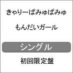 【送料無料】[枚数限定][限定盤]もんだいガール(初回限定盤)/きゃりーぱみゅぱみゅ[CD+DVD]【返...