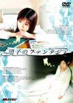 【送料無料】DRAMAGIX SEIYU ENERGY 硝子のファンタジア/宮崎羽衣[DVD]【返品種別A】