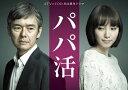 【送料無料】パパ活 DVD-BOX/渡部篤郎[DVD]【返品種別A】