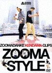 【送料無料】ず〜まだんけ【ZOOMADANKE】KENDAMA CLIPS 『ZOOMASTYLE』/ず〜まだんけ[DVD]【返...