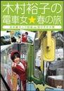 【送料無料】木村裕子の電車女☆春の旅〜北近畿タンゴ鉄道de股...