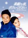 【送料無料】[枚数限定]素敵な夜、ボクにください DVDメモリアル・エディション/吹石一恵[DVD]...