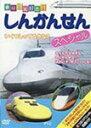 新幹線スペシャル/鉄道[DVD]【返品種別A】