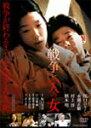 【送料無料】戦争と一人の女/江口のりこ[DVD]【返品種別A】