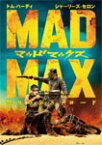 マッドマックス 怒りのデス・ロード/トム・ハーディ[DVD]【返品種別A】