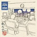 【送料無料】放送室 VOL.226〜250/松本人志,高須光聖[CD]【返品種別A】