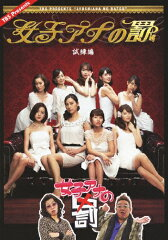 【RCP】【送料無料】女子アナの罰 試練編/TVバラエティ[DVD]【返品種別A】