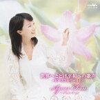 世界へとどけ 平和への歌声 -ピースフル ワールド-/アグネス・チャン[CD]【返品種別A】