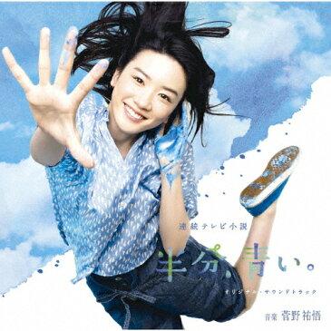 【送料無料】NHK連続テレビ小説「半分、青い。」オリジナル・サウンドトラック/菅野祐悟[Blu-specCD2]【返品種別A】