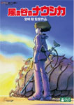 風の谷のナウシカ/アニメーション DVD  返品種別A