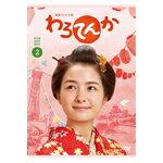 連続テレビ小説わろてんか完全版DVDBOX2|葵わかな,松坂桃李|YRBJ-17012/6