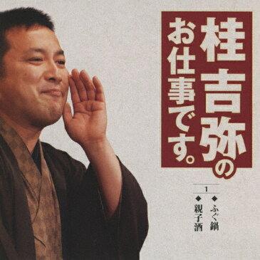 桂吉弥のお仕事です。1 ふぐ鍋 親子酒/桂吉弥[CD]【返品種別A】