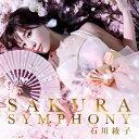 【送料無料】SAKURA SYMPHONY(DVD付)/石川綾子[CD+DVD]【返品種別A】