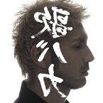 """【送料無料】Ken Hirai 15th Anniversary c/w Collection '95-'10 """"裏 歌バカ""""/平井堅[CD]【返品種別A】"""