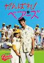 がんばれ!ベアーズ/ウォルター・マッソー[DVD]【返品種別A】