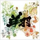 【送料無料】[枚数限定][限定盤]翔(初回限定盤)/ゆず[CD+DVD]【返品種別A】【smtb-k】【w2】