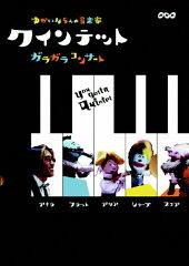 【送料無料】クインテット ゆかいな5人の音楽家 ガラガラコンサート/子供向け[DVD]【返品種別A...