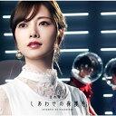 しあわせの保護色(TYPE-A)/乃木坂46[CD+Blu-ray]【返品種別A】