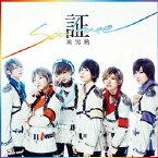 証-soul mate-/風男塾[CD]通常盤【返品種別A】