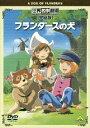 世界名作劇場・完結版 フランダースの犬/アニメーション[DVD]【返品種別A】