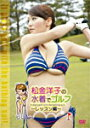 【RCP】【送料無料】松金洋子の水着でゴルフ~レッスン編~/松金洋子[DVD]【返品種別A】