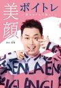 「美顔ボイトレ」〜声を出すたびに美しく〜/鳥山真翔[DVD]