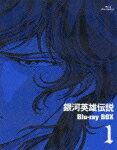【送料無料】[枚数限定]銀河英雄伝説 Blu-ray BOX 1/アニメーション[Blu-ray]【返品種別A】【sm...