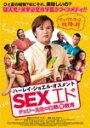 【送料無料】SEXエド チェリー先生の白熱性教育/ハーレイ・ジョエル・オスメント[DVD]【返品種別A】