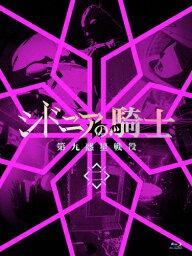 シドニアの騎士 第九惑星戦役 二(初回生産限定版)/アニメーション