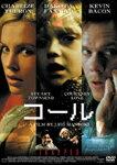 【送料無料】コール/シャーリーズ・セロン[DVD]【返品種別A】