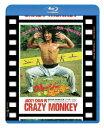 クレージー・モンキー/笑拳 日本劇場公開版/ジャッキー・チェン[Blu-ray]【返品種別A】
