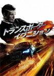 [枚数限定]トランスポーター イグニション/エド・スクレイン[DVD]【返品種別A】
