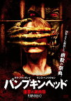 パンプキンヘッド 復讐の謝肉祭/ダグ・ブラッドレイ[DVD]【返品種別A】