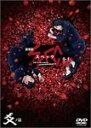 【送料無料】劇場版SPEC〜結〜爻ノ篇 スタンダード・エディション【DVD】/戸田恵梨香[DVD]【返品種別A】