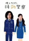 【送料無料】帰ってきた時効警察 第2巻/オダギリジョー[DVD]【返品種別A】