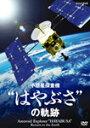 """【送料無料】NHK-DVD 小惑星探査機""""はやぶさ""""の軌跡/教養[DVD]【返品種別A】【smtb-k】【w2】"""