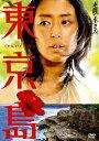 【送料無料】[枚数限定]東京島/木村多江[DVD]【返品種別A】