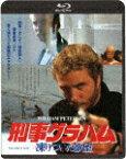 【送料無料】刑事グラハム/凍りついた欲望/ウィリアム・L・ピーターセン[Blu-ray]【返品種別A】
