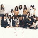楽天乃木坂46グッズ気づいたら片想い(Type-C)/乃木坂46[CD+DVD]【返品種別A】