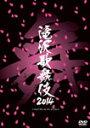 【送料無料】滝沢歌舞伎2014/滝沢秀明[DVD]【返品種別A】