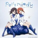 【送料無料】[枚数限定][限定盤]azurite(初回限定盤)/petit milady[CD+DVD]【返品種別A】