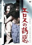 【送料無料】ロマンポルノ45周年記念・HDリマスター版「ゴールドプライス3000円シリーズ」D…