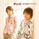 キッス〜帰り道のラブソング〜/テゴマス[CD]通常盤【返品種別A】