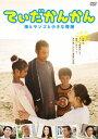 【送料無料】てぃだかんかん〜海とサンゴと小さな奇跡〜/岡村隆史[DVD]【返品種別A】