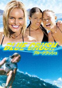 ブルークラッシュ/ケイト・ボスワース[DVD]【返品種別A】