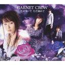 花は咲いて ただ揺れて/GARNET CROW[CD]通常盤【返品種別A】